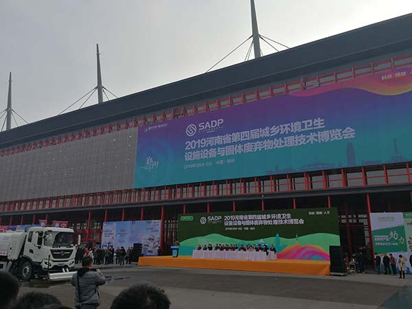 The Fourth Henan Environment Sanitation&Solid Waste Expo ends succes