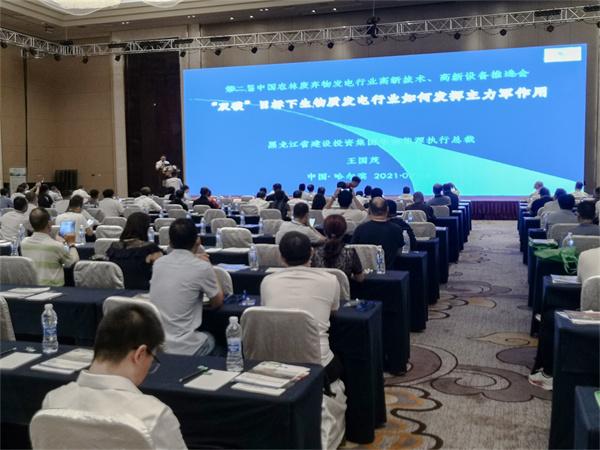 GEP ECOTECH asistió a la conferencia de promoción de equipos y alta tecnología de la industria de generación de energía de residuos agrícolas y forestales de China