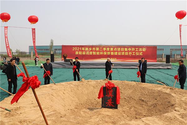 El nuevo proyecto de construcción de equipos de fábrica comenzó a abrirse.