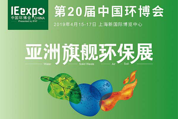 Meet you at the 20th IE Expo China, 2019