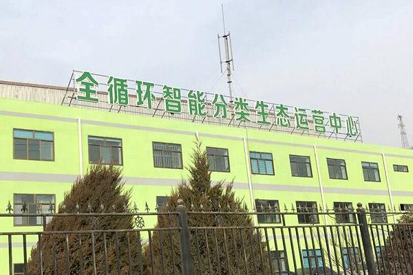 Distrito de Shanghai Minhang sitio de disposición de basura voluminosa